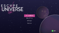 escape_universe_screen_1